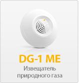 DG-1 ME