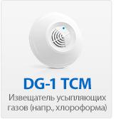 DG-1 TCM